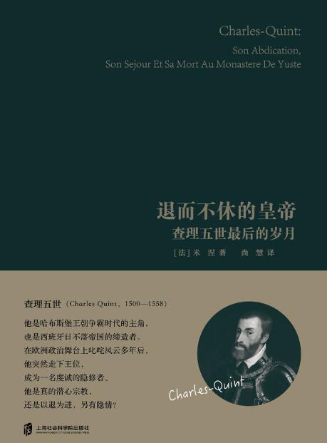 《退而不休的皇帝 : 查理五世最后的岁月》[法]米涅epub+mobi+azw3