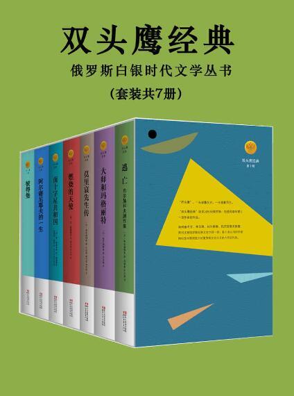 《双头鹰俄苏经典文学套装7册》epub+mobi+azw3
