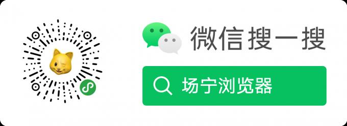 场宁浏览器 @小程序