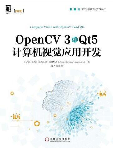 《OpenCV 3和Qt5计算机视觉应用开发》epub+mobi+azw3