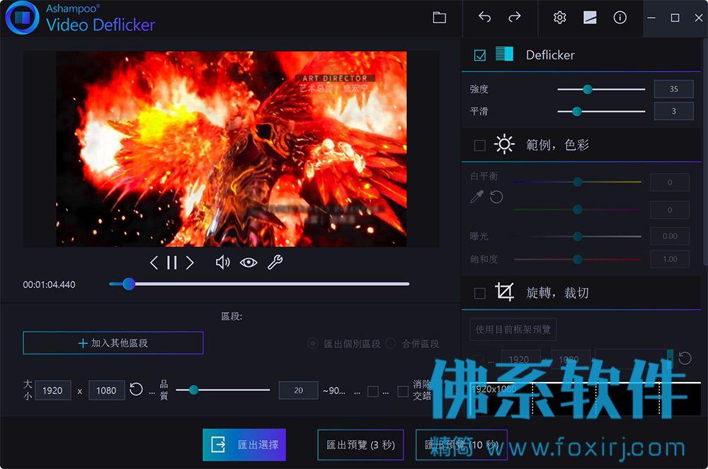 阿香婆视频闪烁修复工具Ashampoo Video Deflicker 繁体中文版