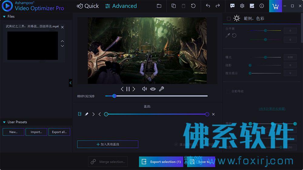 阿香婆视频优化处理软件Ashampoo Video Optimizer Pro 繁体中文版