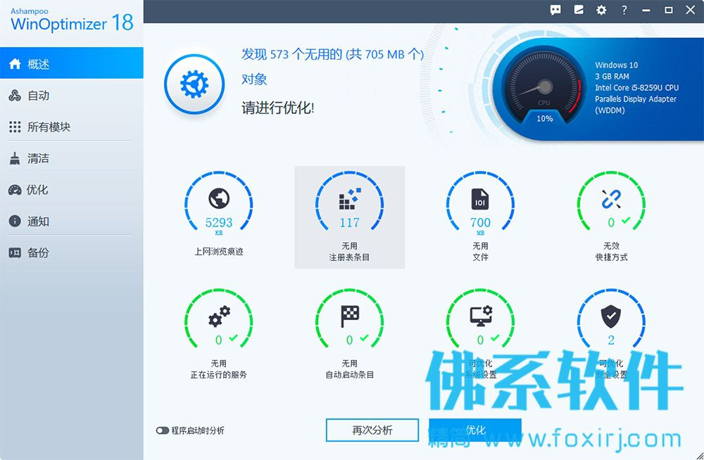 阿香婆系统优化软件Ashampoo WinOptimizer 中文版