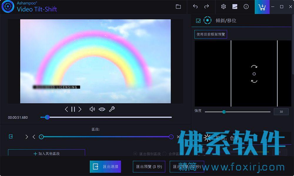 阿香婆视频微缩处理软件Ashampoo Video Tilt-Shift 繁体中文版