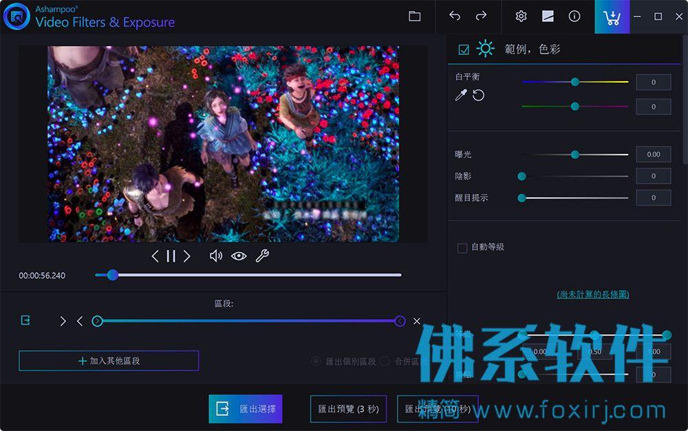 阿香婆视频后期调色滤镜软件Ashampoo Video Filters and Exposure 繁体中文版