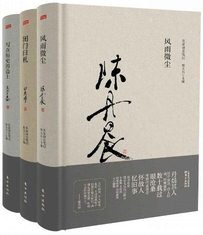 《名家读史笔记(全3册)》王学泰 陈丹晨 邵燕祥 epub+mobi+azw3
