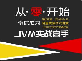 34个生产案例,还原真实的 JVM 问题现场!