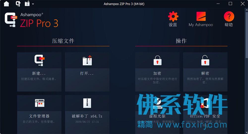 阿香婆文档解压缩软件Ashampoo ZIP Pro 中文版