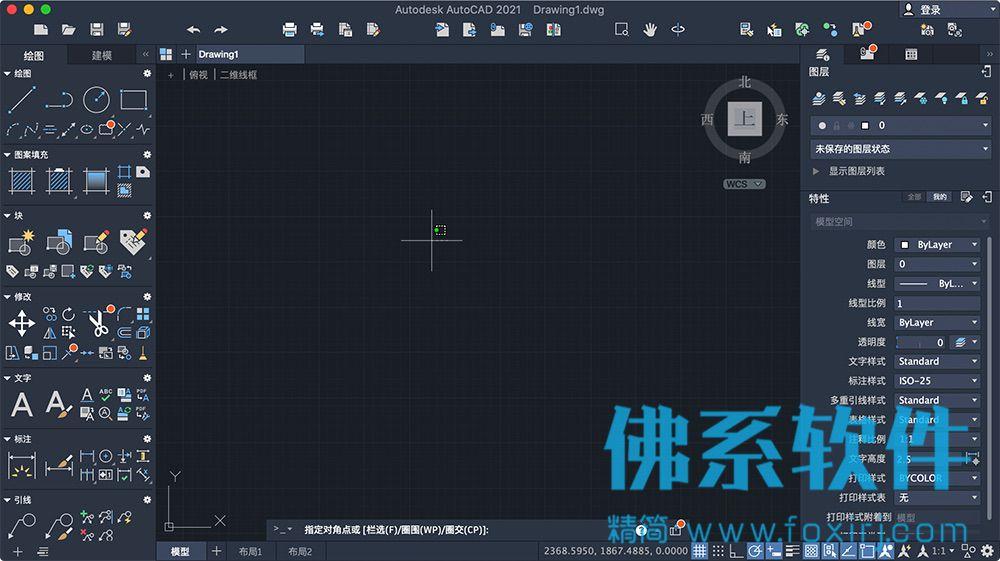 CAD三维绘图设计软件Autodesk AutoCAD for Mac 中文版