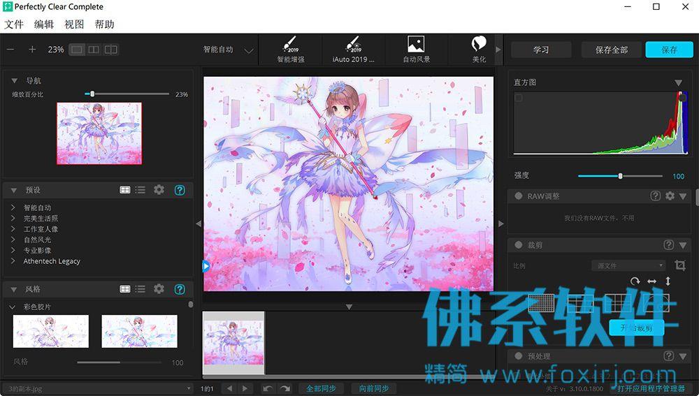 摄影照片后期处理软件Athentech Perfectly Clear Complete 中文版