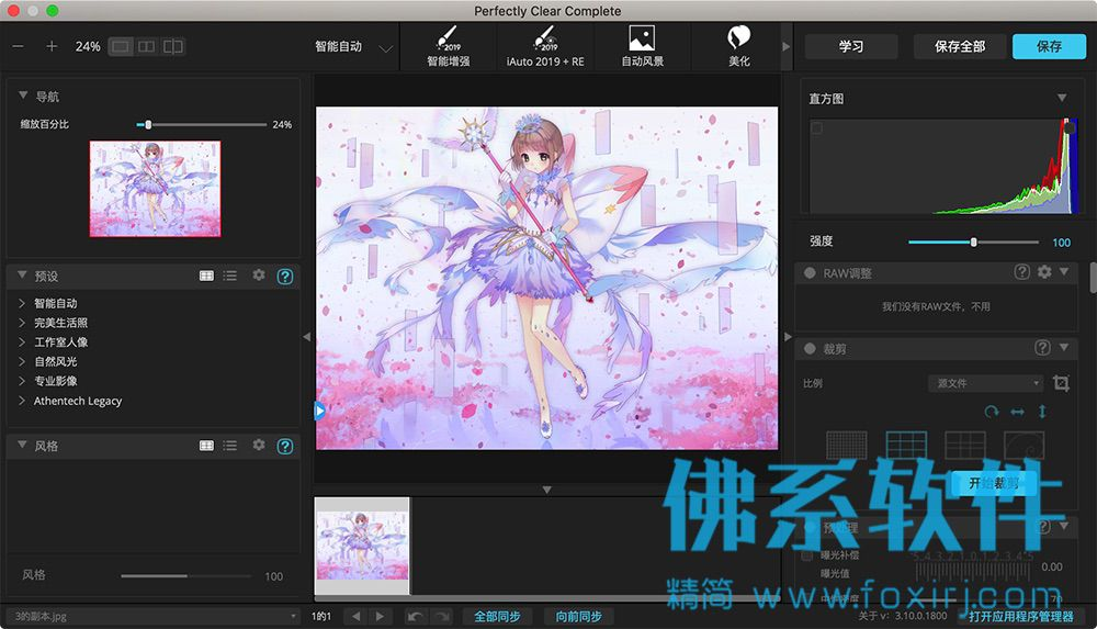 摄影照片后期处理软件Athentech Perfectly Clear Complete for Mac 中文版