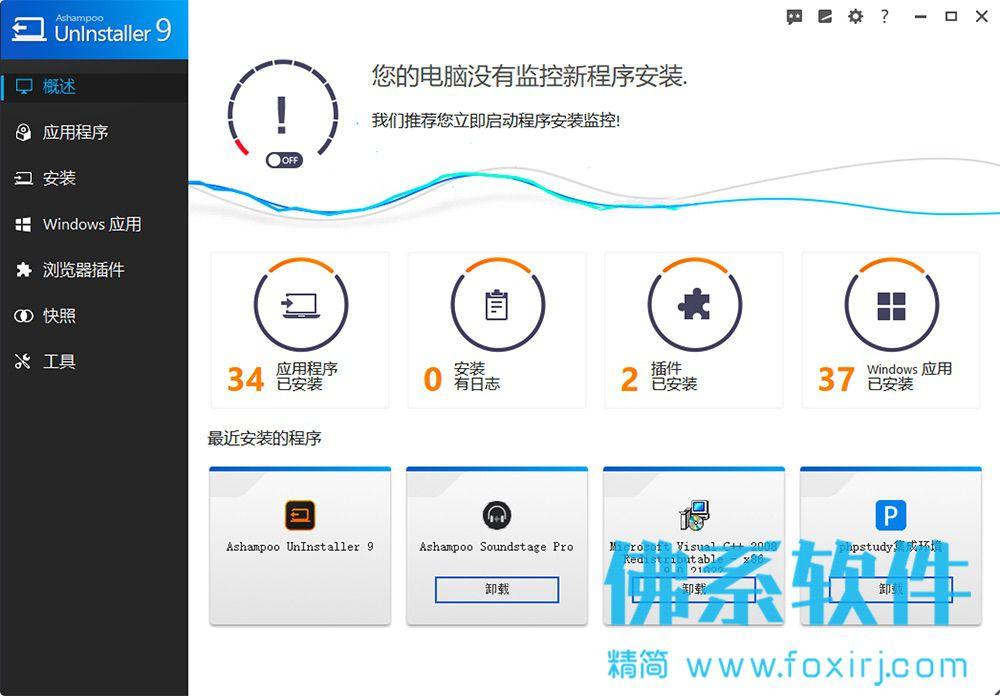 阿香婆软件卸载工具Ashampoo UnInstaller 中文版