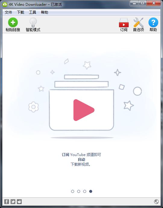 视频下载工具 4KVideoDownloader 绿色破解版 v4
