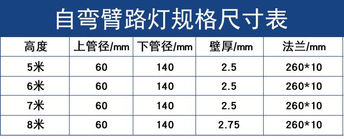 海光自弯臂路灯规格尺寸表