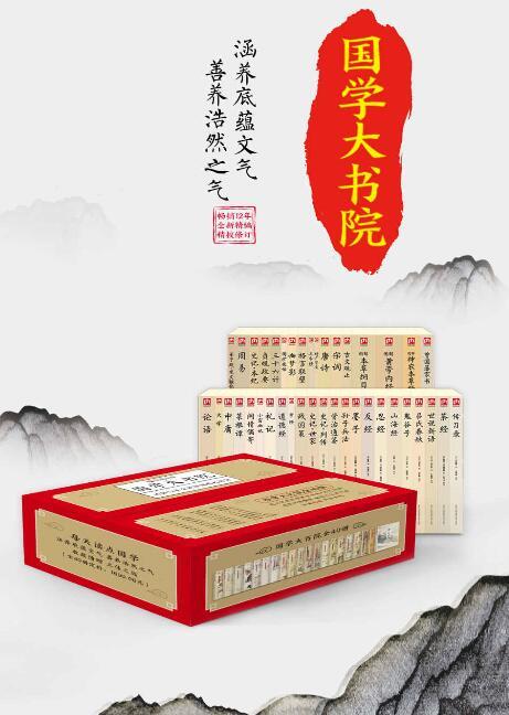 《国学大书院(套装40册)》孙武/孔丘epub+mobi+azw3