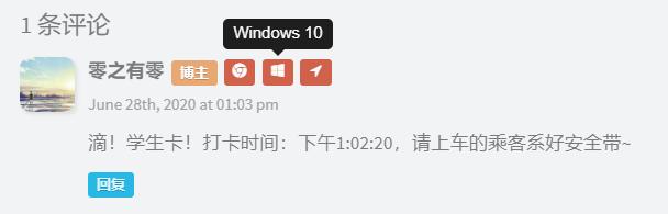 评论显示用户信息