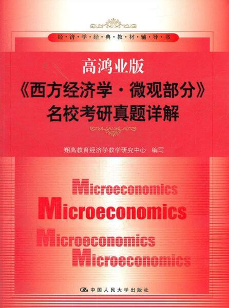 高鸿业版《西方经济学·微观部分》名校考研真题详解 epub+mobi+azw3