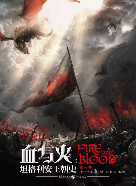 《血与火:坦格利安王朝史》乔治·R.R.马丁 epub+mobi+azw3