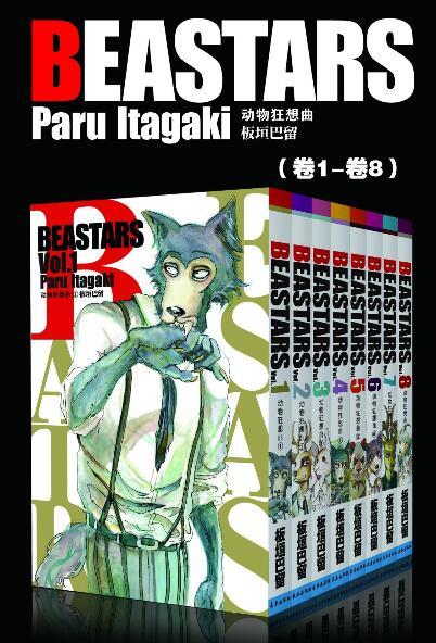 《BEASTARS 动物狂想曲(第1部:卷1~卷8)》epub+mobi+azw3
