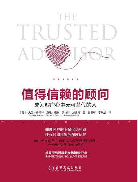 《值得信赖的顾问:成为客户心中无可替代的人》[美]大卫•梅斯特/查理•格林 epub+mobi+azw3