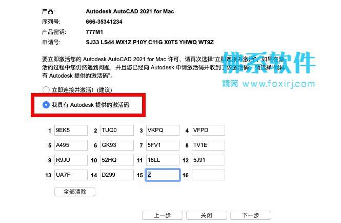 Autodesk AutoCAD 2021软件激活图文教程