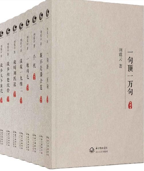 《刘震云全集作品集典藏版(全8册)》epub+mobi+azw3