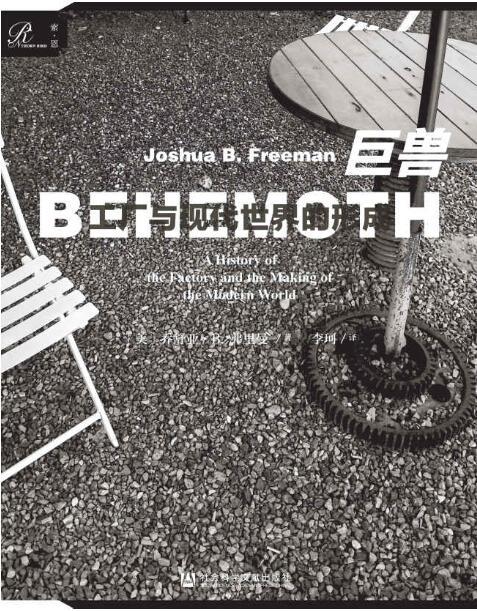 《巨兽:工厂与现代世界的形成》[美]乔舒亚·B.弗里曼epub+mobi+azw3