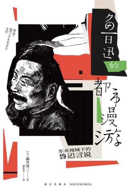 《鲁迅的都市漫游 : 东亚视域的鲁迅言说》[日] 藤井省三epub+mobi+azw3