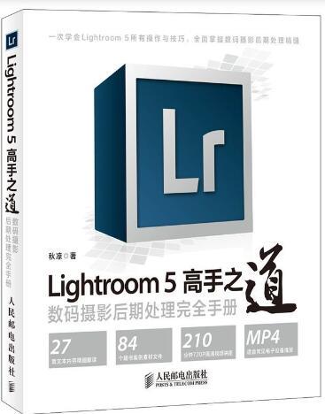 《Lightroom 5高手之道数码摄影后期处理完全手册》秋凉epub+mobi+azw3