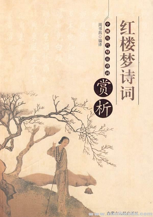 国学经典名著《红楼梦》诗词鉴赏大全Word文档下载