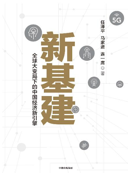 《新基建 : 全球大变局下的中国经济新引擎》任泽平 / 马家进 / 连一席epub+mobi+azw3