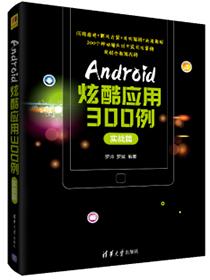 Android炫酷应用300例 实战篇 PDF 电子版