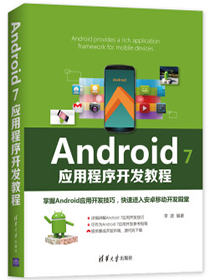Android 7应用程序开发教程 PDF 电子版