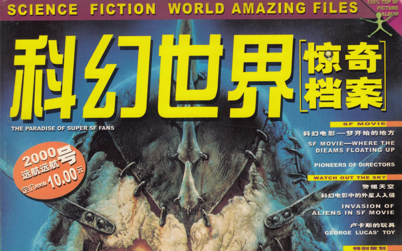 杂志:《惊奇档案》全集下载