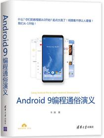 Android 9编程通俗演义 PDF 电子版