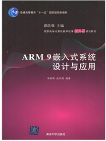 ARM9嵌入式系统设计与应用 PDF 电子版