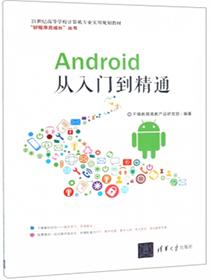 Android从入门到精通(21世纪高等学校计算机专业实用规划教材) PDF 电子版