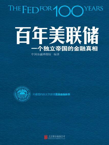 《百年美联储 : 一个独立帝国的金融真相》epub+mobi+azw3