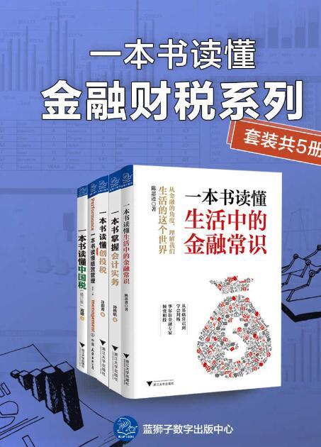 《一本书读懂金融财税系列(套装共5册)》多人著 epub+mobi+azw3