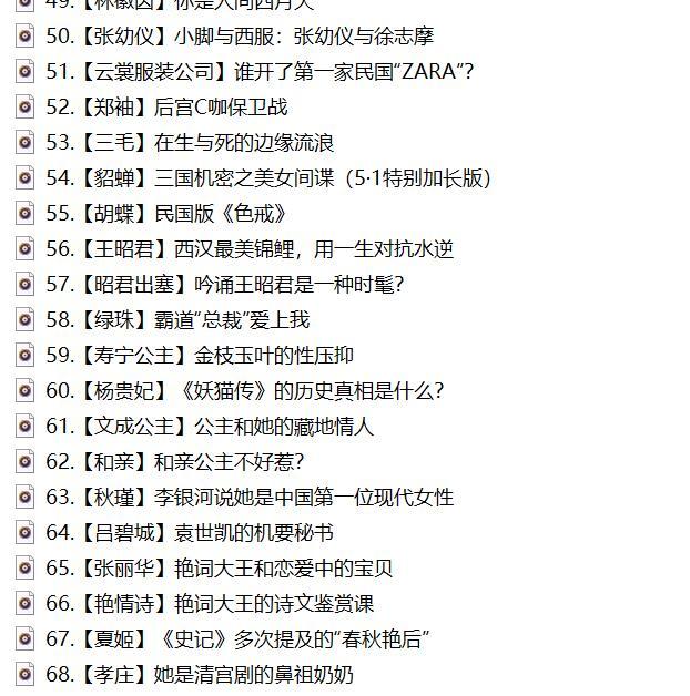 喜马拉雅VIP资源:刘敏涛·古今女子图鉴  音频下载