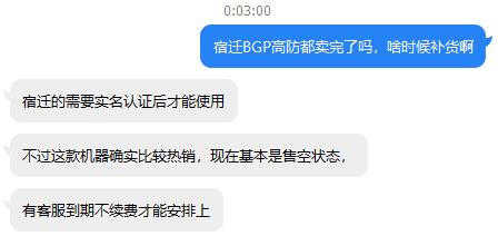 有没有便宜国内高防vps商家推荐?-图1