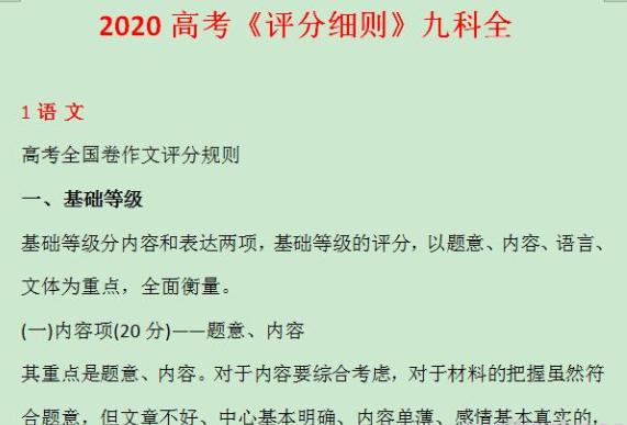 评分细则九科全 2020高考Word文档  第1张