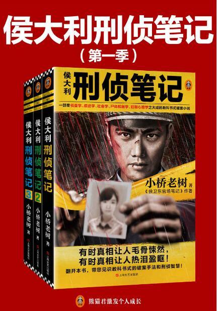 《侯大利刑侦笔记第一季(共3册)》小桥老树epub+mobi+azw3