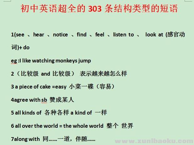 初中英语超全的303条结构类型的短语Word文档下载
