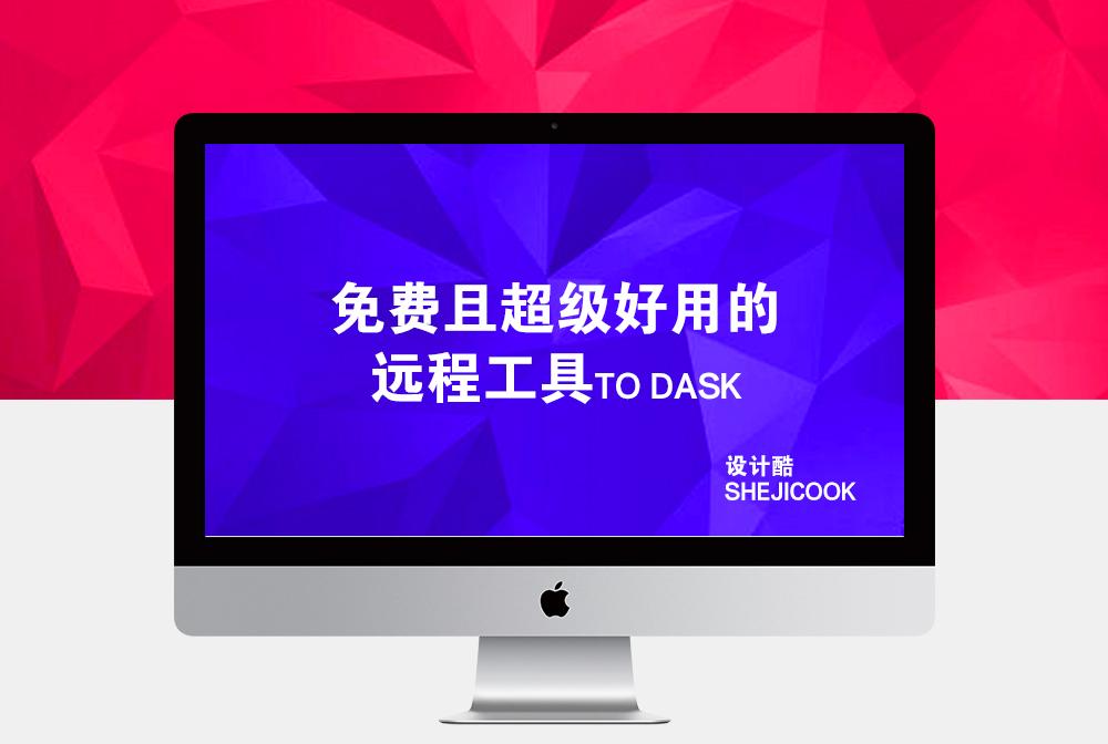 免费且超级好用的远程工具 TO DASK 超级流畅不卡顿完全可替代向日葵/TeamViewer-设计酷-设计酷COOK-这设计很酷COOL