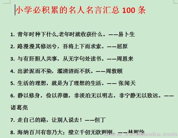 小学必积累的名人名言汇总100条Word文档百度网盘下载