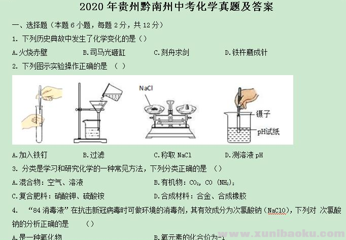 2020年贵州省黔南州中考化学真题word版试题含答案解析下载