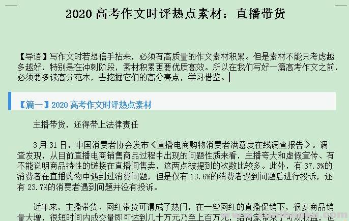 2020高考作文时评热点素材:直播带货作文范文3篇Word文档下载