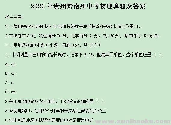 2020年贵州省黔南州中考物理真题word版试题含答案解析下载