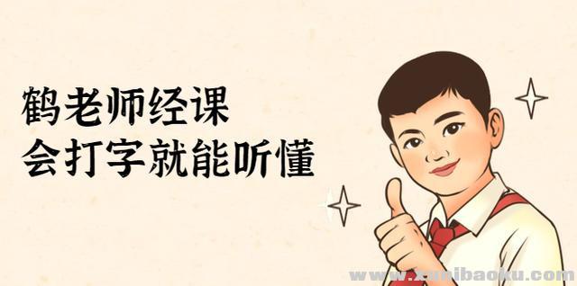 鹤老师经济课:不需要任何经济学基础,会打字就能听懂(无水印)